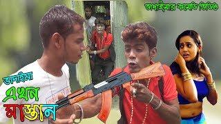 ভাদাইমা এখন মাস্তান | Modern Vadaima | Vadaima Akhon Mastan | Bangla Natok