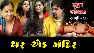 ઘર એક મંદિર l Best Short Film l Rakshabandhan & 15th Aug Special l Shyam Studio Surat