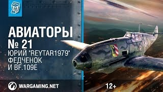 Bf.109E и Юрий Reytar1979 Федченок. Авиаторы. World of Warplanes