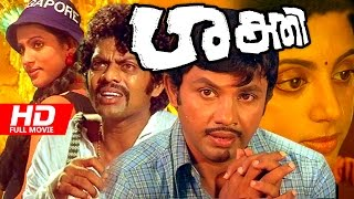 Malayalam Full Movie | Sakthi [ HD ] | Full Action Movie | Ft. Jayan, Jayan & Seema