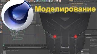 Как сделать cinema 4d на русском