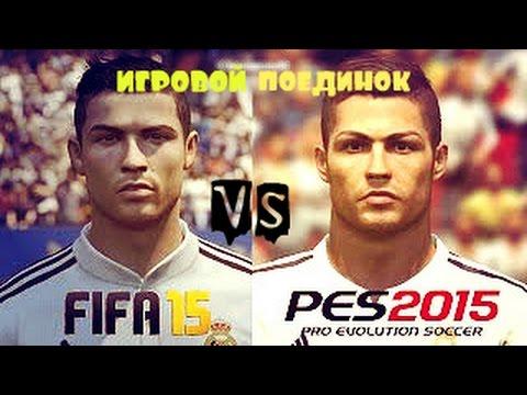 PES 2015 vs FIFA 15 Кто лучше? ( Игровой Поединок )