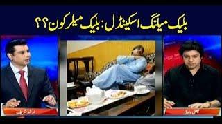 Power Play | Arshad Sharif  | ARYNews | 16 July 2019