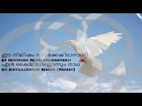 Aaradhanayketam yogyanayavane song & karoke with lyrics (Malayalam...