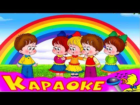 Песни детские - Песенка о радуге