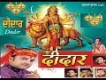 Download Nachaan Main Maar Tadiyan Devi Bhajan By Ashwani Aashu [Full  Song] I Deedar MP3 song and Music Video
