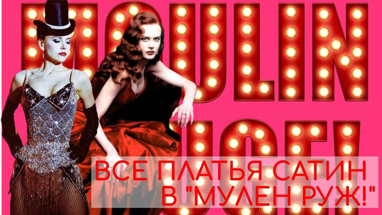 Николь Кидман Песня Из Мулен Руж