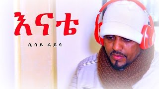 Sisay Feyisa - Enate | እናቴ - New Ethiopian Music 2017 (Official Video)