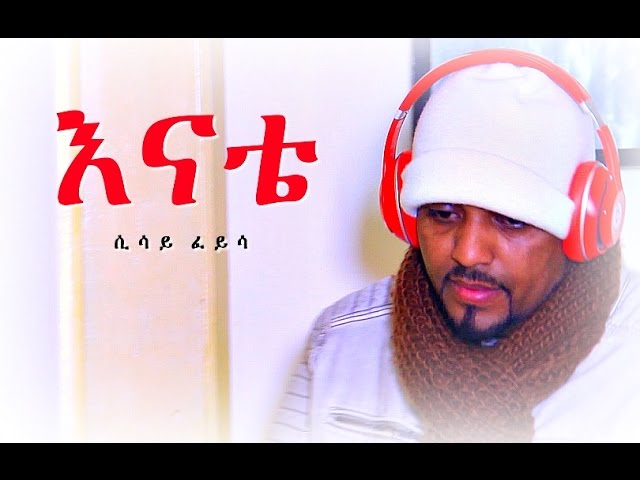 Sisay Feyisa - Enate -New Ethiopian Music 2017 (Official Video)