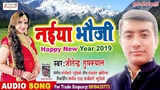 Jitendra Tumkyal का 2019 का सबसे बड़ा D.J SONG    नईया भौजी - Naiya Bhauji - Kumaoni Song
