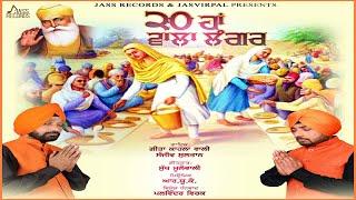 20 Haa Wala Langer | (Full Song) | Geeta Kahlanwali & Sanjeev Sultan | New Punjabi Songs 2018