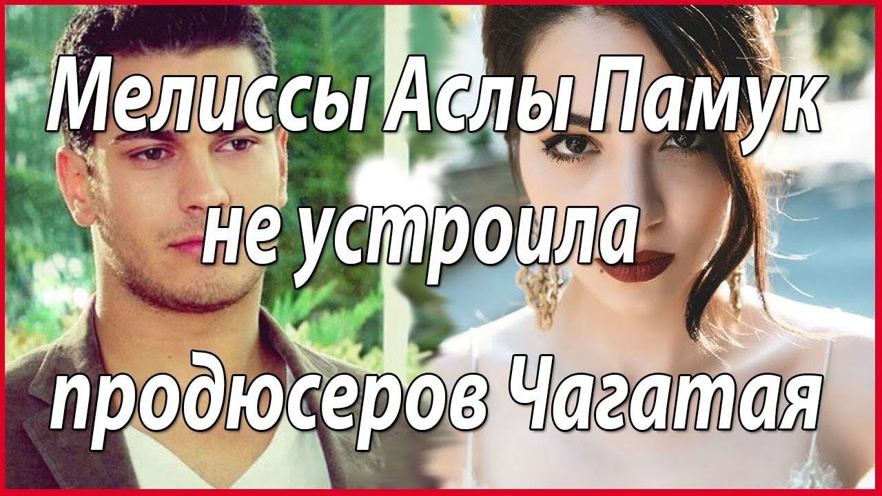 Пара Чагатай Улусой и Мелисса Аслы Памук не состоялась #звезды турецкого кино