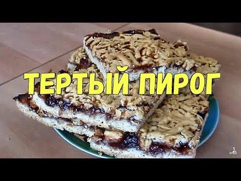 Тертый пирог с вареньем на скорую руку