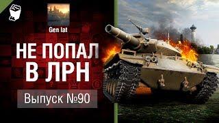 Не попал в ЛРН №90 [World of Tanks]