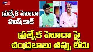ప్రత్యేక హోదా హుష్ కాక్  | Prof Nageswar about AP Special Status | TV5 Murthy