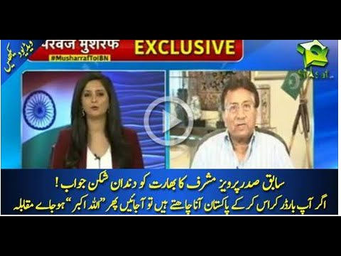 Indian Media Slapped by Parvez Musharraf india sponsoring terrorism in pakistan