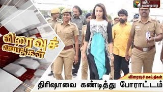 Speed News (13/01/2017) | Puthiyathalaimurai TV