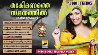തടകിമണത്തെ സമയത്തിൽ   Mappila Pattukal Old Is Gold     Malayalam Mappila Songs   Oppana Pattukal