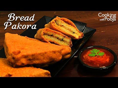 जानिये क्यों ख़ास है ये ब्रेड पकौड़े | bread pakora recipe | bread pakora recipe in hindi