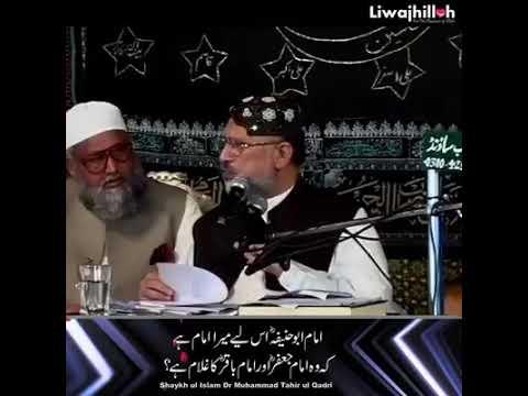 Abu Hanifa is Imam Sadiq a.s or Imam baqir a.s ke Ghulam hai by Taherul Qadri