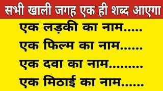 इन पहेलियों का जवाब तो वही बता सकता है,जो बुद्धिमान है|Hindi Paheliyan