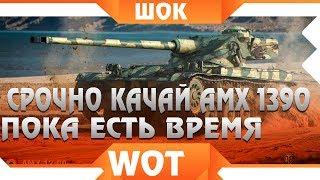 СРОЧНО КАЧАЙ АМХ 13 90, 14 ДНЕЙ ДО КОНЦА! ЗАМЕНА ВЕТКИ? АКЦИИ И ХАЛЯВА ДЛЯ WOT 2019 - world of tanks
