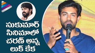 Varun Tej Reveals Ram Charan's Look in Sukumar Movie | Birthday Celebrations | #HBDRamCharan