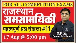 Rajasthan Current GK | Series #11 | अब राजस्थान के कर्रेंट अफेयर्स होंगे आपकी टिप्स पर | By O.P. Sir