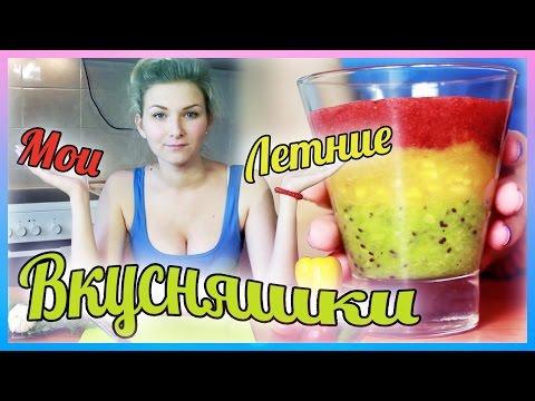 ЛЕТНИЕ ВКУСНЯШКИ ❀ Рецепты от Лилимона: Клубничный сорбет, Гаспачо, Фруктовый смузи.