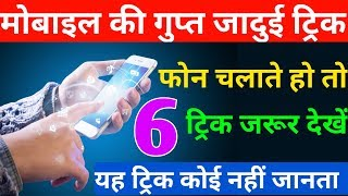 Android Mobile 6 Secret Useful Amazing Tips And Tricks || Most Latest 6 Powerful Tricks