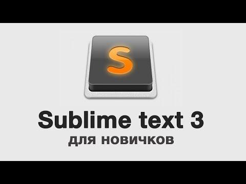 Sublime text 3 - для новичков