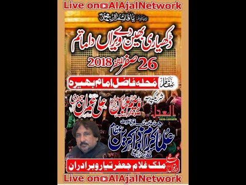 Live Majlis e aza 26 saffar Ul Muzafar Salana Jalsa Malik Ghulam Jaffar Tayyar Bhera