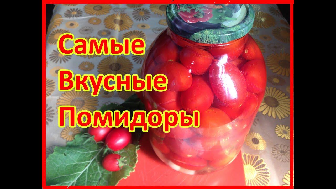 Как закрыть помидоры на зиму рецепты вкусные