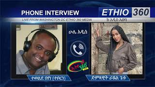 Ethio 360 Hule Addis Tewelde Beyene (Teborne) with Singer Rahel Getu Sunday May 31, 2020
