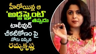 Ramya Krishna Shocking Comments on Casting Couch In Tollywood