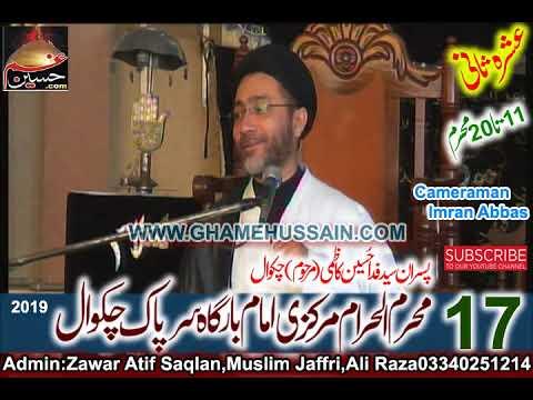 Ashra Saani   Allama Syed Shanshah Hussain Naqvi   17 Muharram 2019   Imambargah Sarpak Chakwal
