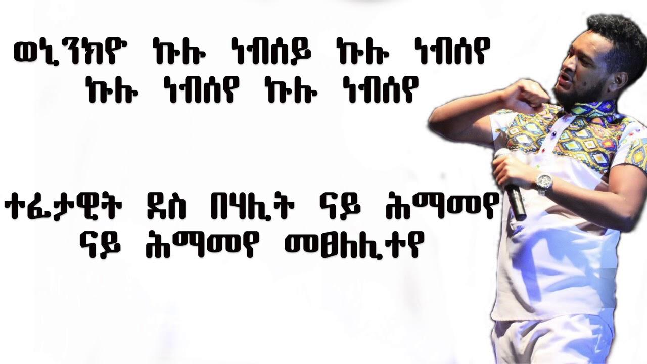 Amanual Yemane - Meareye መአረዬ (Tigrigna With Lyrics)