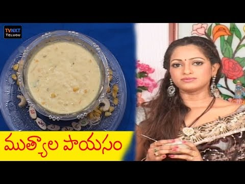 ముత్యాల పాయసం | How to Make Muthyala Payasam Recipe | Cooking with Udaya Bhanu |TVNXT Telugu