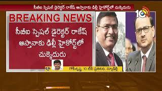 సీబీఐలో ఆధిపత్య పోరు... | Special CBI Director Rakesh Astana Vs Director Alok Varma