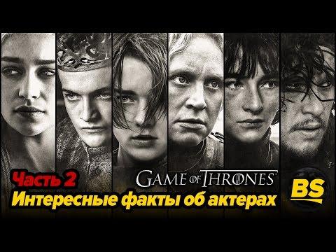 Интересные факты об актерах Игры престолов ЧАСТЬ 2.
