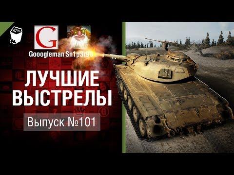 Лучшие выстрелы №101 - от Gooogleman и Sn1p3r90 [World of Tanks]