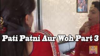 Pati Patni Aur Woh Part 3 | Punjabi Funny Video | Latest Sammy Naz