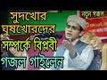 Sotto Gotona   Gos Khor Somporke Sondor Waz। Mufti Saeed Ahmad Kalarab
