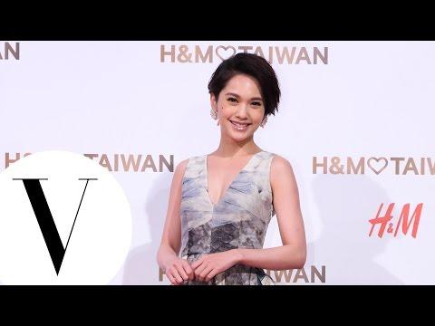 H&M穿搭眾星示範 小資也能超時尚 【時尚爆爆】