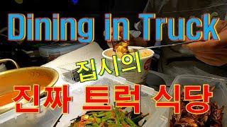 [Diesel Gypsy][Vlog # 174]Dining in Truck !!! 집시의 진짜 트럭식당 !!!, 먹고 살려면 별 수 있나요?;;ㅎㅎ