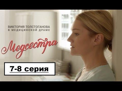 «Медсестра Сериал 2016 Смотреть 9 10 Серия» — 2001