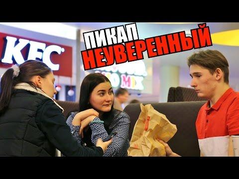 ПИКАП от НЕУВЕРЕННОГО ПАРНЯ 2 / Пранк