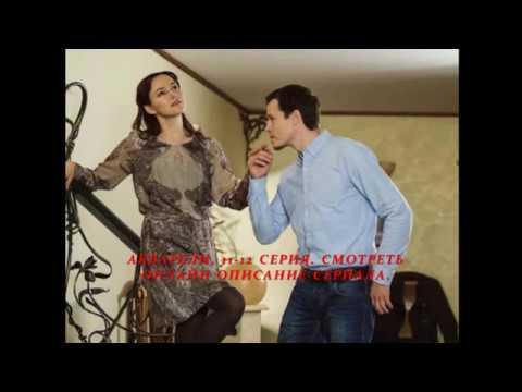 АКВАРЕЛИ 11, 12 СЕРИЯ (Премьера 2018) ОПИСАНИЕ, АНОНС