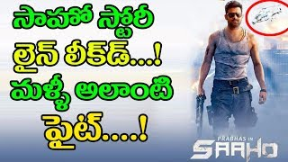 Leaked Saaho Fight Scene | లీకైన సాహో ఫైట్ సీన్ | Saaho Copy to Mirchi Movie | Top Telugu Media