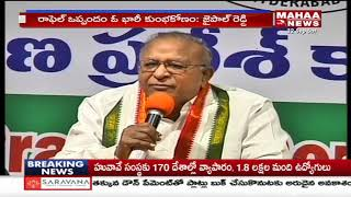 Congress Senior Leader Jaipal Reddy Reacts On Rafale Deal